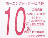 モーニングサービス券のイメージ